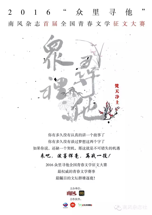 """[赛事]""""众里寻他""""首届全国青春文学征文大赛"""